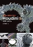 理論と実践で学ぶHoudini -SOP&VEX編-