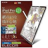 エレコム iPad Pro 12.9インチ (新iPad Pro 2018年モデル) フィルム ペーパーライク ペン先の消耗を抑えるケント紙タイプ TB-A18LFLAPLL