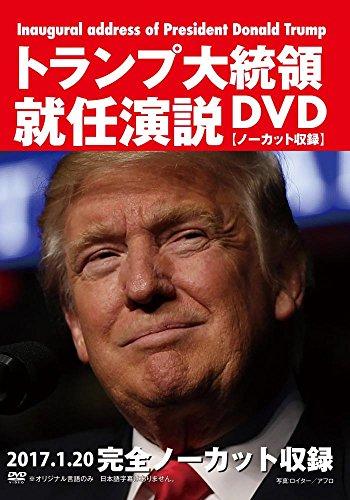 トランプ大統領就任演説DVD 【ノーカット収録】