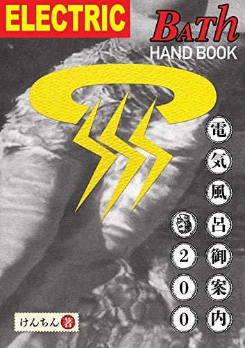 Electric Bath Handbook 電気風呂御案内200