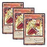 【 3枚セット 】遊戯王 日本語版 SR03-JP017 BOXer BOXサー (ノーマル)