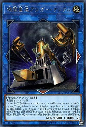 遊戯王カード 機関重連 アンガー・ナックル(シークレットレア) リンク・ヴレインズ・パック2(LVP2)   リンク 地属性 機械族 シークレット レア