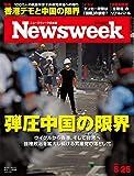 Newsweek (ニューズウィーク日本版) 2019年6/25号[弾圧中国の限界]