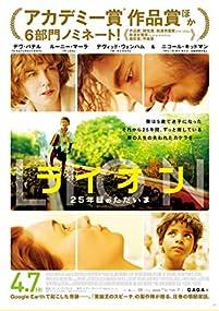『LION/ライオン ~25年目のただいま~』映画前売券(一般券)(ムビチケEメール送付タイプ)