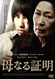 母なる証明 スペシャル・エディション(2枚組) [DVD]