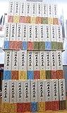 川端康成全集 全37巻セット 〈全35巻+補巻2冊〉