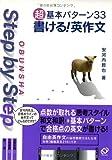 超基本パターン33書ける!英作文 (Obunsha step by step)