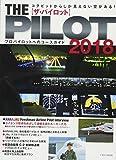 ザ・パイロット2018 (イカロス・ムック)