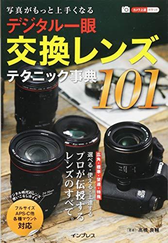 写真がもっと上手くなる デジタル一眼 交換レンズテクニック事典101 (カメラ上達ポケット)