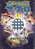 銀河宅配便マグロ 1巻 (ビームコミックス)