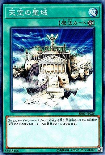 遊戯王/天空の聖域(ノーマル)/ストラクチャーデッキR 神光の波動