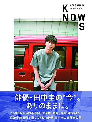 田中圭PHOTO BOOK「KNOWS」 (TOKYO NEWS MOOK)