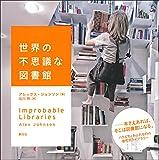 世界の不思議な図書館/アレックス・ジョンソン 北川 玲