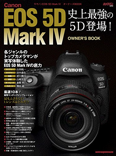 Canon EOS 5D Mark IV オーナーズBOOK (Motor Magazine Mook)