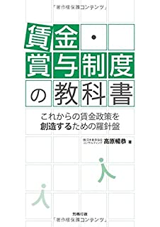 賃金・賞与制度の教科書(労政時報選書)
