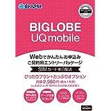 【Amazon.co.jp限定】BIGLOBE UQ mobile たっぷりプラン旧ぴったりプラン+たっぷりオプション エントリーパッケージ au対応SIM データ通信/音声通話 / VEK53JYV