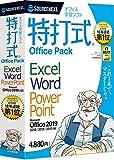 特打式 OfficePack Office2019対応版(最新)|Win対応