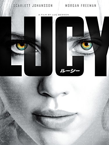 LUCY/ルーシー (字幕版)