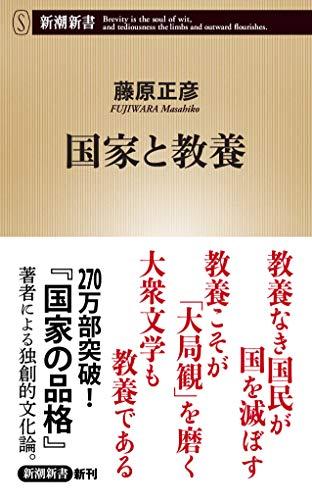 国家と教養 (新潮新書) 【徹底解説】平成で売れた人気のベストセラー実用書ベスト30を公開!読んでおくべきオススメの本!