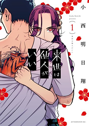来世は他人がいい(1) (アフタヌーンコミックス)