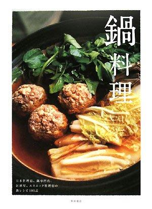 鍋料理―日本料理店、鍋専門店、居酒屋、エスニック料理店の鍋レシピ101品