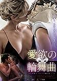 愛欲の輪舞曲 [DVD]