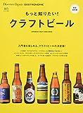 Discover Japan_GASTRONOMIE もっと知りたい!  クラフトビール (エイムック 3805 Discover Japan_GASTRONOM)