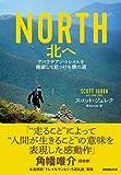 NORTH 北へ―アパラチアン・トレイルを踏破して見つけた僕の道