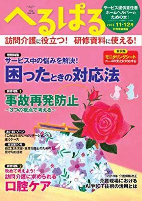 へるぱる2018-11・12月 (別冊家庭画報)