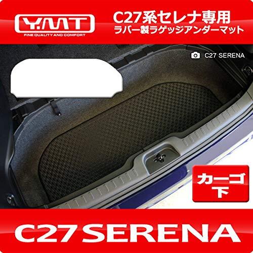 YMT 新型セレナ ラバー製ラゲッジアンダーマット C27-R-LUB