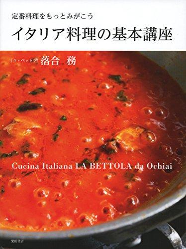 イタリア料理の基本講座 ~定番料理をもっとみがこう~
