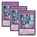 【 3枚セット 】遊戯王 日本語版 SAST-JP034 転生炎獣ヴァイオレットキマイラ (レア)