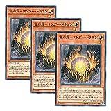 【 3枚セット 】遊戯王 日本語版 SOFU-JP018 雷源龍-サンダー・ドラゴン (ノーマル)