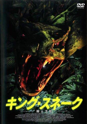 キング・スネーク 殺人大蛇 [レンタル落ち]