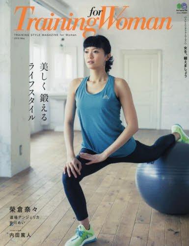 Training for Woman(トレーニングフォーウーマン) (エイムック 3367)