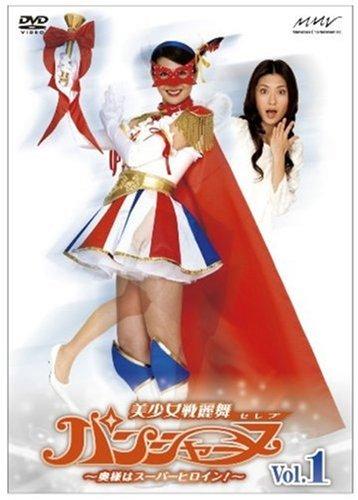 美少女戦麗舞パンシャーヌ~奥様はスーパーヒロイン~ VOL.01 [DVD]