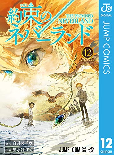 約束のネバーランド 12 (ジャンプコミックスDIGITAL)