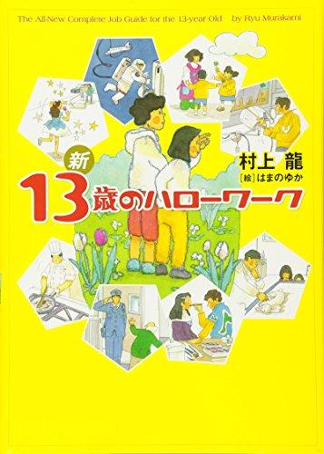 新 13歳のハローワーク 【徹底解説】平成で売れた人気のベストセラー実用書ベスト30を公開!読んでおくべきオススメの本!