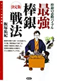最強棒銀戦法:決定版 棒銀の必勝バイブル (スーパー将棋講座)