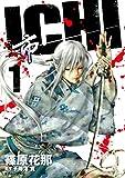 ICHI(1) (イブニングコミックス)