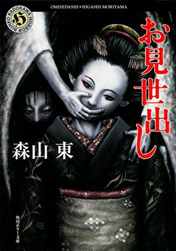 お見世出し (角川ホラー文庫)