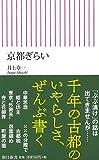 京都ぎらい (朝日新書)