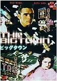 ビッグタウン [DVD]