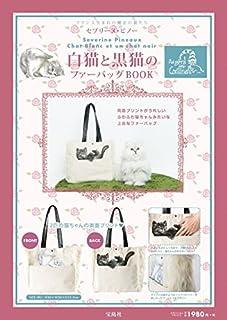 セブリーヌ・ピノー 白猫と黒猫のファーバッグBOOK (バラエティ)