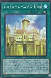 遊戯王 CP18-JP010 シュトロームベルクの金の城 (日本語版 スーパーレア) コレクターズパック2018