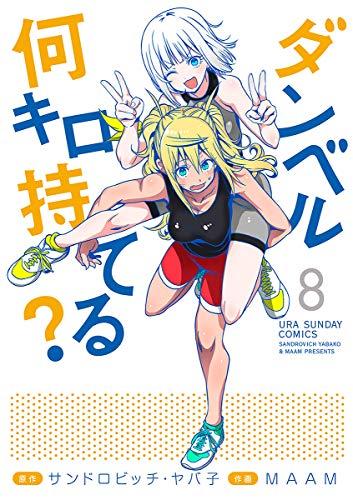 ダンベル何キロ持てる?(8) (裏少年サンデーコミックス)