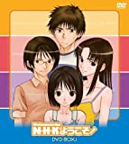 N・H・Kにようこそ!DVD-BOX 1【初回限定生産】