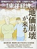 週刊東洋経済 2017年10/14号 [雑誌](地価崩壊が来る)