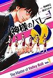 神様のバレー 1巻 (芳文社コミックス)