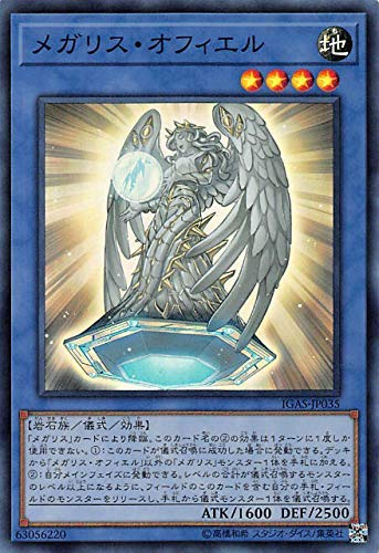 メガリス・オフィエル スーパーレア 遊戯王 イグニッション・アサルト igas-jp035